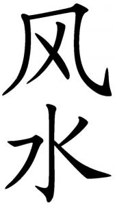 fengshui en chino